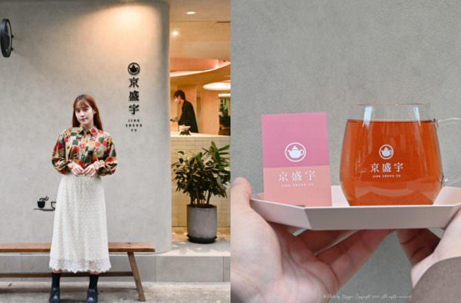 台北永康街|京盛宇永康概念店,一杯貼近日常的台灣茶,品嚐這塊土地的甘甜美好|京盛宇門市