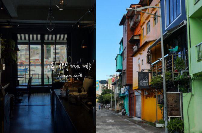 基隆・正濱漁港|圖們咖啡Tuman café彩色屋內的文青咖啡廳,坐擁漁港風光,必嚐無水咖哩|基隆美食