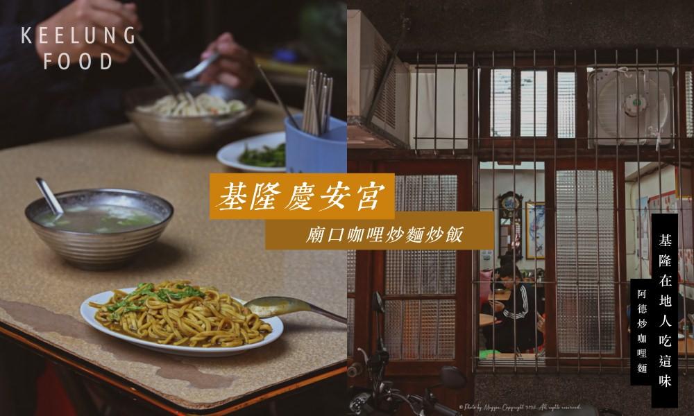 基隆人都吃阿德炒麵!基隆慶安宮廟口咖哩炒麵炒飯,廟旁的古早味咖哩香|基隆銅板美食、在地小吃