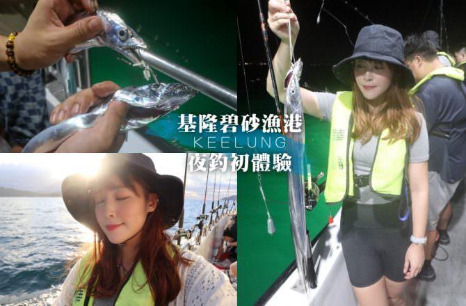 【基隆碧砂漁港夜釣】基隆夜釣行程推薦&注意事項、華倫號遊艇評價|釣白帶魚夕陽繞島船上海鮮料理|基隆景點