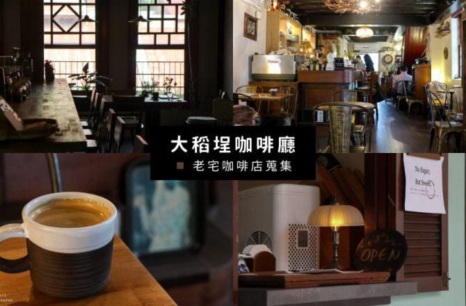 【大稻埕咖啡廳攻略】大稻埕老宅咖啡 感受老房的古樸魅力!大同區/迪化街咖啡廳推薦