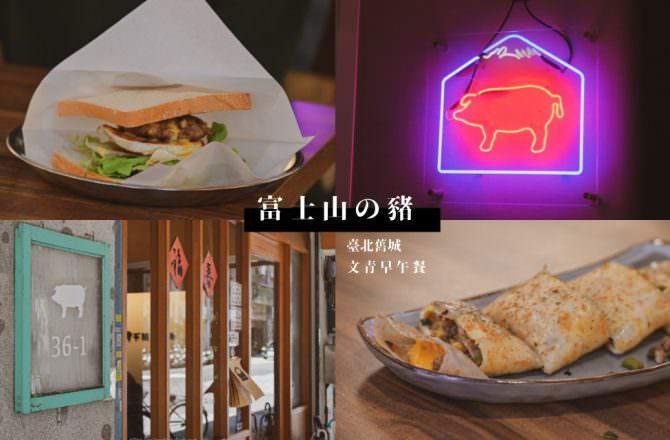 台北、北門|富士山の豬,台北舊城區平價早午餐,手打豬肉三明治、芋泥蛋餅|中正區美食