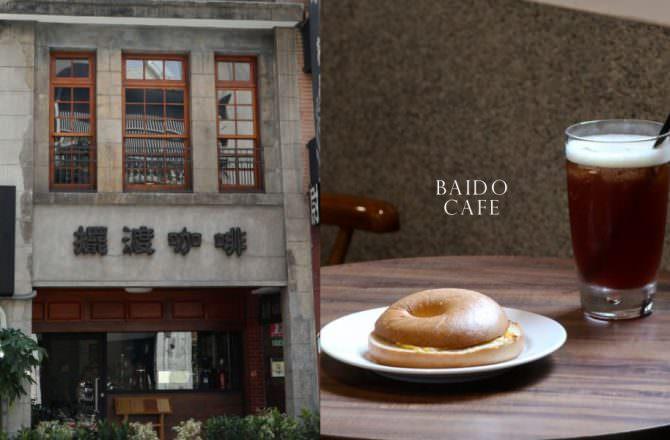 【大橋頭咖啡廳】擺渡咖啡館,老宅裡的午後微光,感受大稻埕最平凡的日常|大稻埕咖啡廳|大同區美食