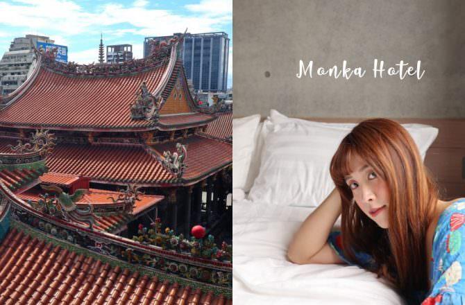 龍山寺住宿推薦|文舺行旅Monka Hotel與龍山寺比鄰的絕佳視野,文青風格房間、採光超好|萬華區住宿