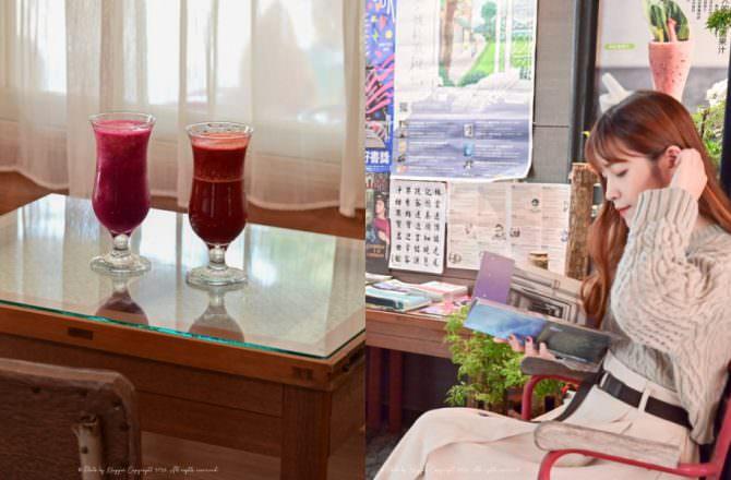 雲林虎尾|林記蔬果汁 小鎮的文青果汁店 不在菜單上的特調果汁・虎尾美食