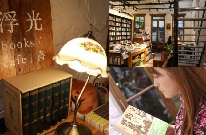 赤峰街・浮光書店|老宅裡的獨立書店,撫慰人心的複合式咖啡廳。中山站咖啡廳|大同區美食