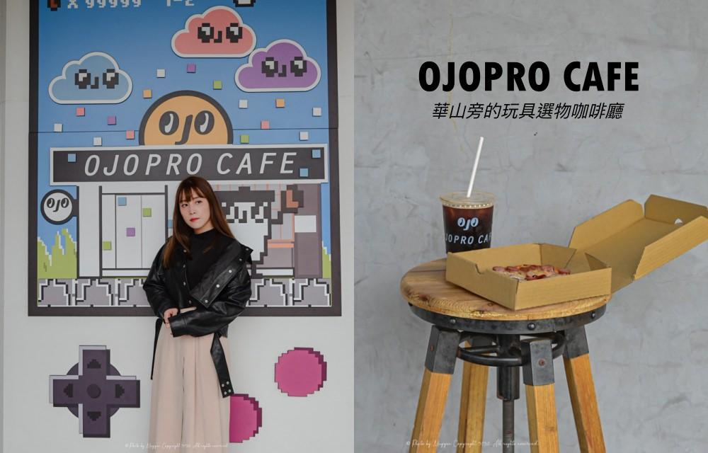 華山咖啡廳|OJOPRO CAFE玩具選物複合式咖啡店,善導寺外帶咖啡|中正區咖啡廳