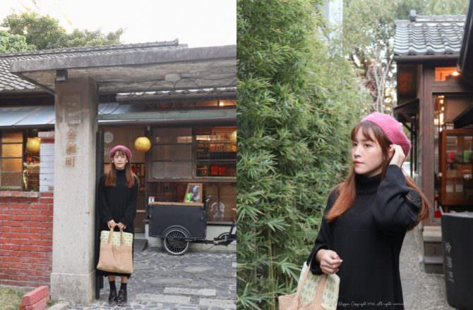 台北、東門|金錦町JIN JIN DING 老房子裡的酸甜|錦町六條通上的日式甜點店・東門站美食