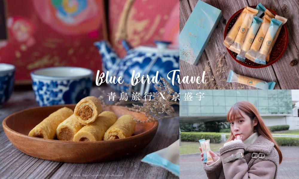 年節禮盒|青鳥旅行X京盛宇聯名限定禮盒,獨一無二的爆餡蛋捲佐茶葉禮盒,溫馨的茶食共享新組合