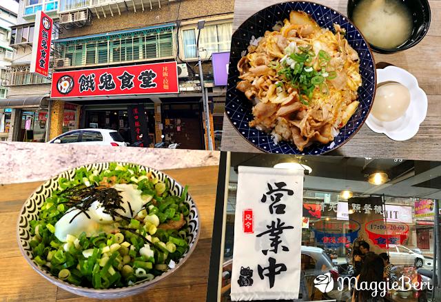 【台北美食】餓鬼食堂(大直)|超美味的日式丼飯,平價好吃!靠近實踐大學 校園美食