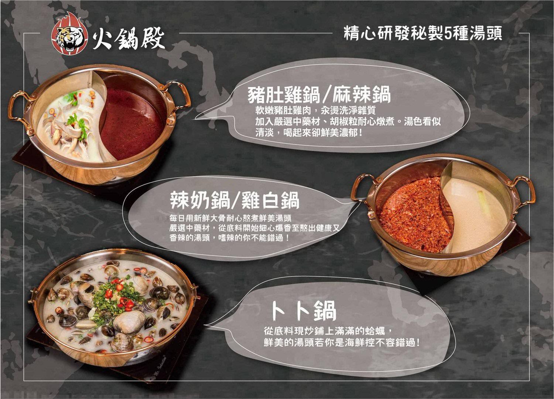 火鍋殿菜單