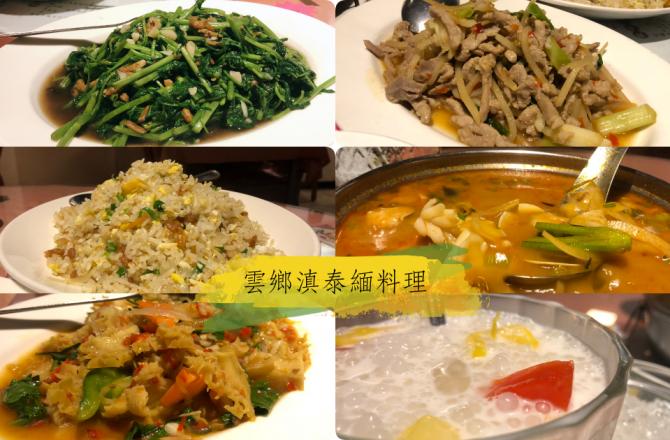 【台北美食】內湖平價泰式料理-雲鄉滇泰緬餐廳,用餐免費停車! 內科聚餐