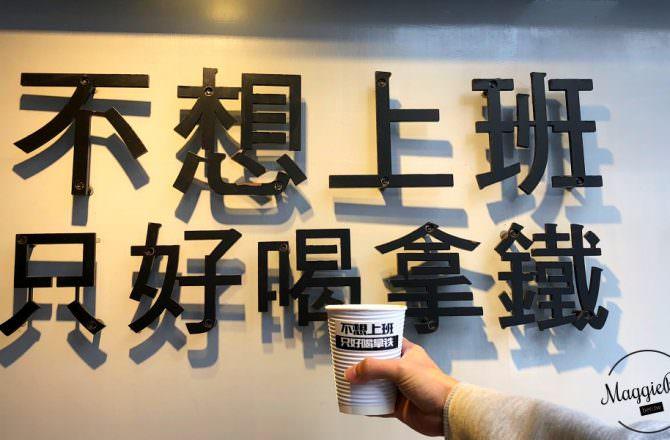台北美食|內湖不限時咖啡店「不想上班只好喝拿鐵」,道出上班族的內心話!內科園區|外帶咖啡