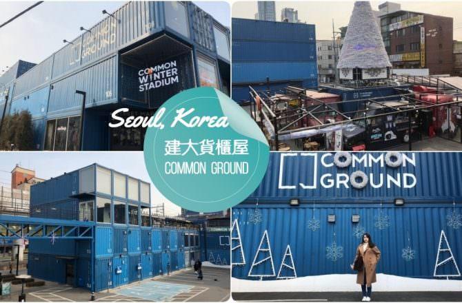 【韓國自由行】首爾景點推薦|建大貨櫃屋Common Ground 超完整介紹及交通資訊