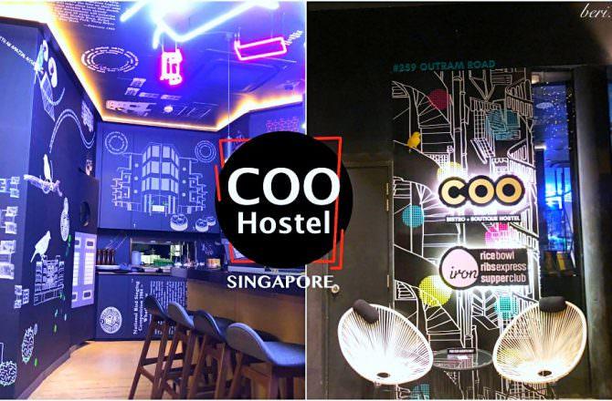 新加坡住宿 COO Hostel 營運長青年旅舍,新加坡平價旅館/背包客住宿/臨近中峇魯
