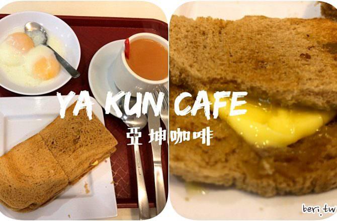 新加坡美食|亞坤咖啡Ya Kun Cafe,必吃咖椰吐司!新達城店