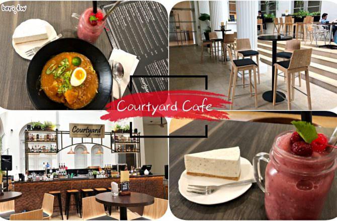新加坡美食|新加坡國家美術館裡的超美咖啡廳 Courtyard Cafe ,好吃的馬來滷麵 蛋糕也大推