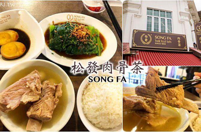 新加坡美食|松發肉骨茶(克拉碼頭總店)米其林美食,最傳統的滋味!交通方式/菜單