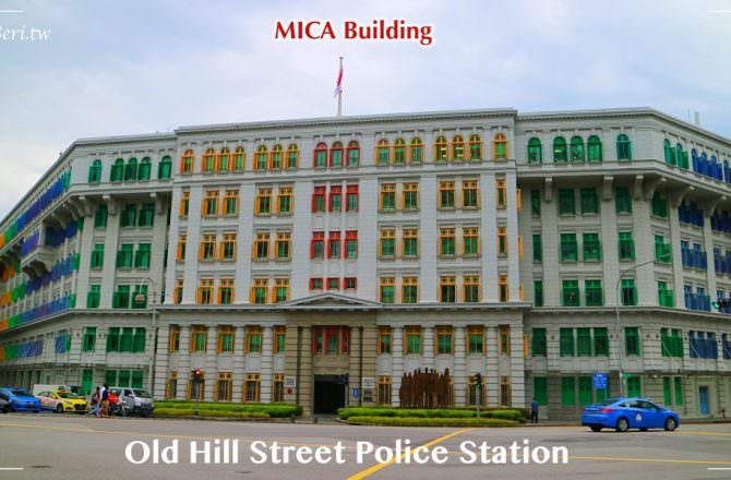 【新加坡景點】舊禧街警察局 五顏六色歷史建築 MICA Building克拉碼頭周邊景點 (交通/地圖)