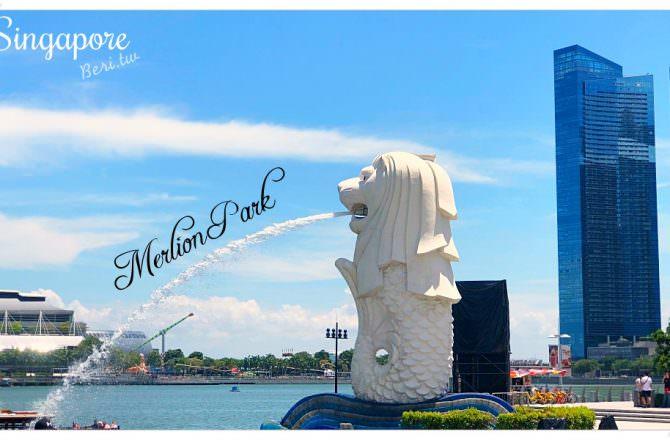 新加坡自由行|魚尾獅公園 新加坡必去景點,完整介紹/交通/路線,必看燈光秀
