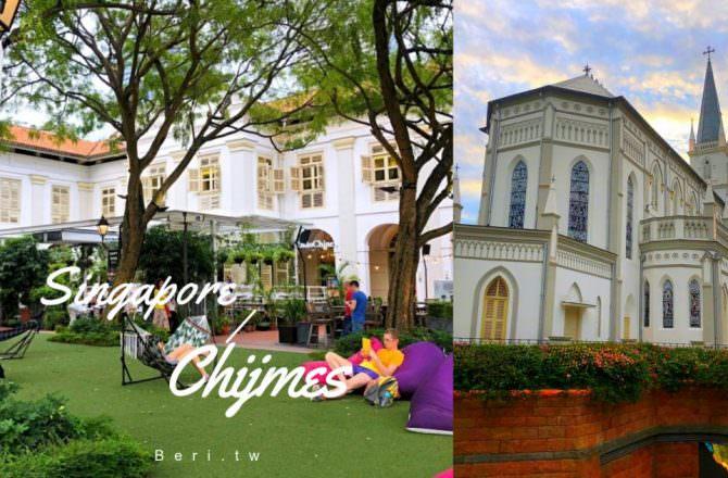 新加坡自由行|贊美廣場CHIJMES充滿歐洲風情,新加坡最浪漫的景點,夜晚更有情調(交通/時間/餐廳)