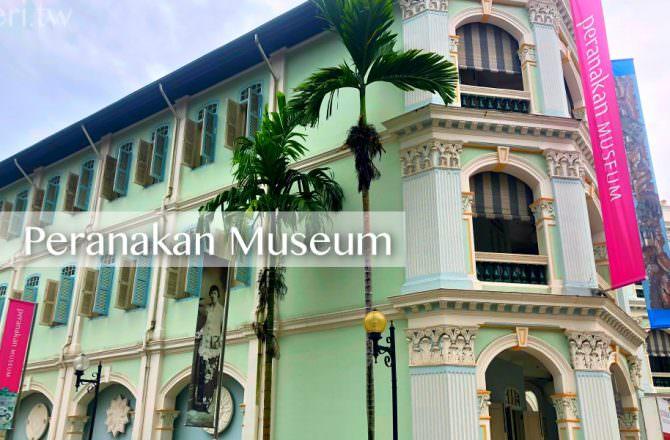 新加坡景點|土生華人博物館 Peranakan Museum 娘惹文化的演變過程(交通/時間/門票)