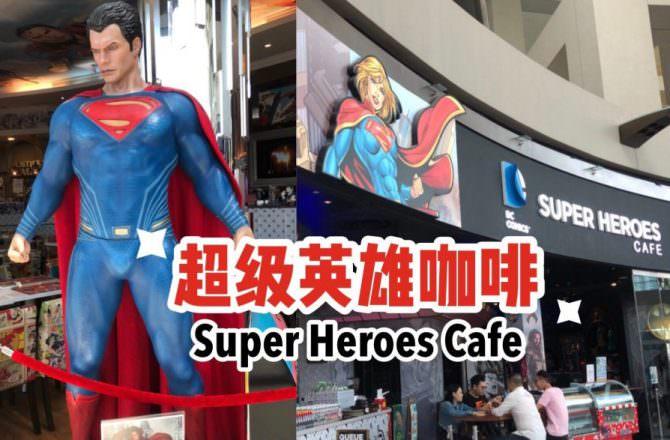 新加坡景點》超級英雄咖啡廳Super Heroes Cafe金沙酒店內的主題餐廳,DC動漫迷必來