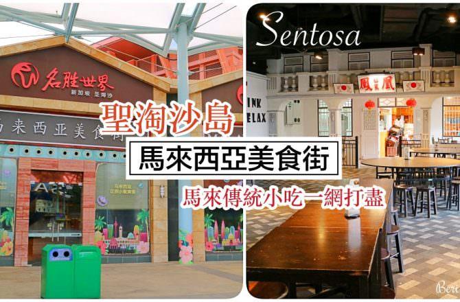 新加坡自由行》聖淘沙名勝世界 馬來西亞美食街,豐富馬來小吃/復古裝潢超好拍 (聖淘沙島)