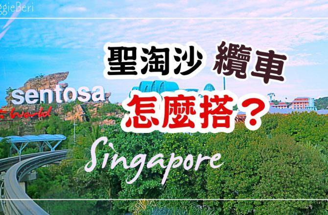 《新加坡自由行》如何搭乘聖淘沙空中纜車? 空中纜車購票+聖淘沙島景點攻略|新加坡花柏山珠寶盒纜車