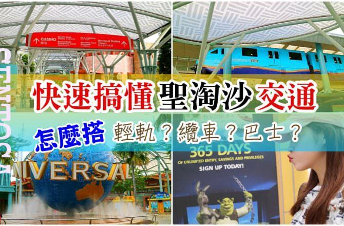 【新加坡聖淘沙交通】如何前往聖淘沙島?聖淘沙交通方式|聖淘沙線路線圖|島上景點介紹