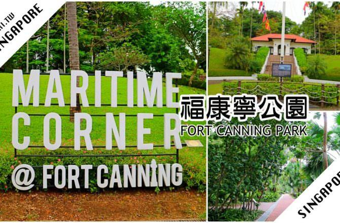 【新加坡自由行】福康寧公園 新加坡山頂地標,鄰近克拉碼頭的歷史遺產,適合踏青 吸收森林的芬多精