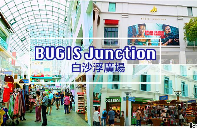 新加坡自由行 武吉士白沙浮廣場BUGIS Junction,匯集眾多年輕人品牌,TYPO超好買!