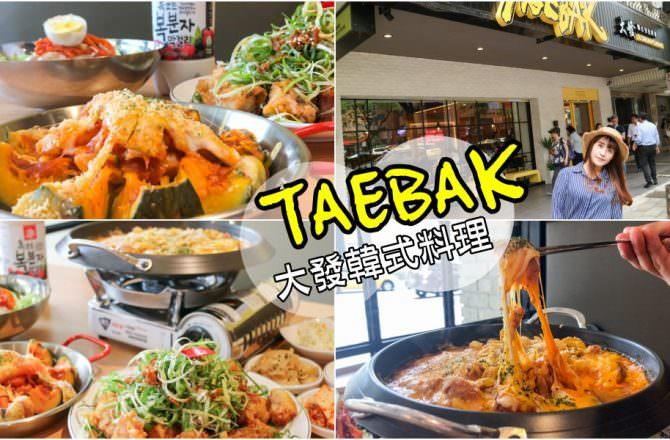 台北美食|TAEBAK 大發韓式特色料理 (南京店),正宗韓國味,不吃會後悔!菜單