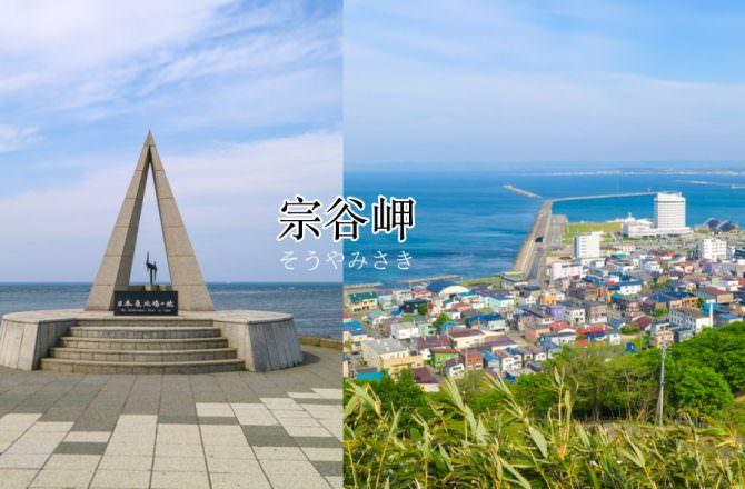 【北海道景點】宗谷岬 日本最北端之地,北海道必訪景點,稚內公園/冰雪之門