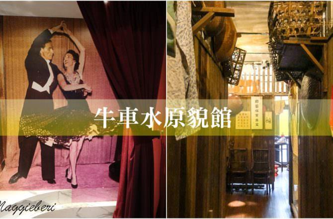 【新加坡自由行】牛車水原貌館(票價/詳細介紹),走入時光隧道,窺探新加坡早期居民生活景象
