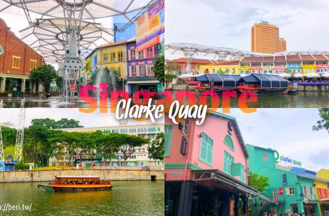 【新加坡】克拉碼頭 周邊逛街地圖與交通方式|遊船看夜景|體驗新加坡精彩夜生活