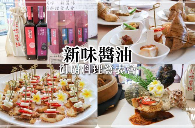 花蓮小旅行|新味醬油御廚料理發表會,懷舊創新、味覺傳承,百年的好味道!