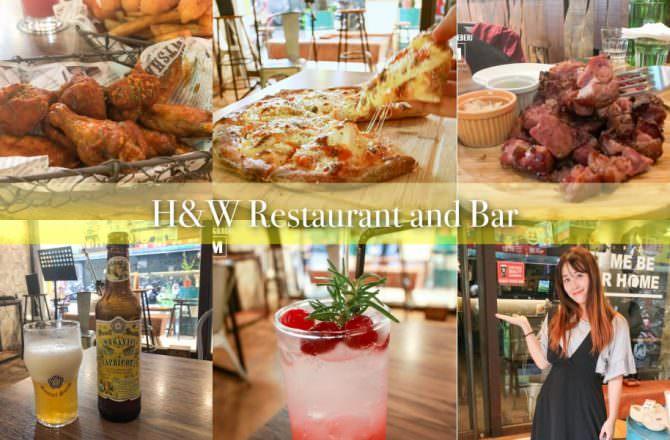 新店餐酒館 H&W Restaurant and Bar 新店餐酒館推薦,溫馨的酒吧,美式餐點好吃