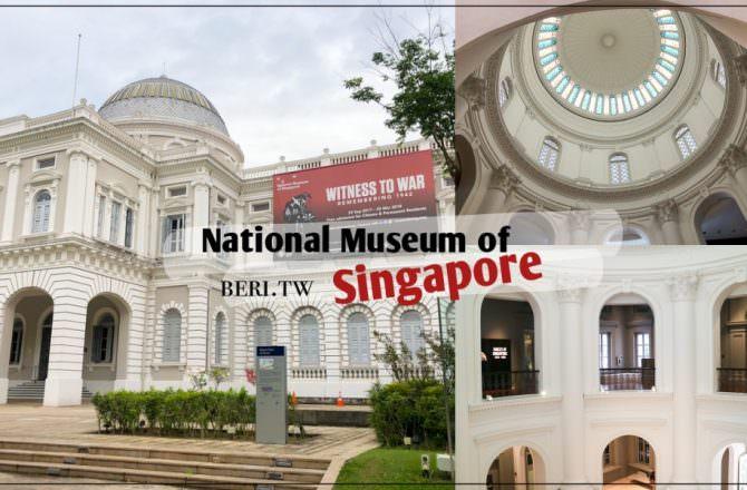 新加坡》新加坡國家博物館(介紹/票價/交通),教你如何逛新加坡最古老的博物館|新加坡景點