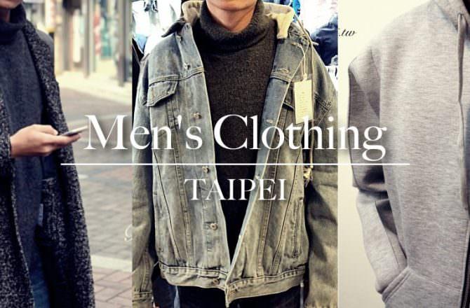 台北韓系男裝哪裡買?超好逛平價韓國男裝店攻略(持續更新中)