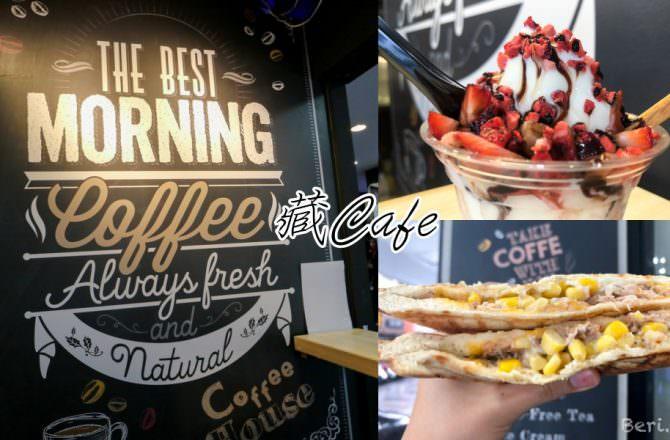 【台北東區】藏cafe&唱霸KTV,忠孝敦化平價咖啡,推薦霜淇淋/熱壓吐司