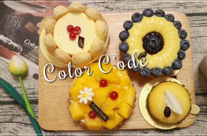 【甜點推薦】Color C'ode 凱莉小姐,必買人氣甜點,超推薦法式甜點/一間傳遞幸福的甜點店