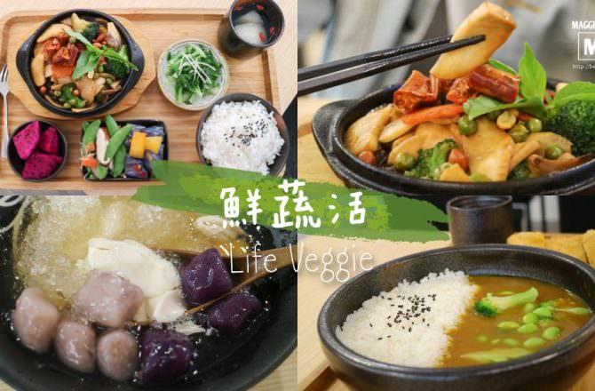 【台北蔬食餐廳推薦】鮮蔬活複合式料理,鄰近小巨蛋的美味素食料理(松山區)