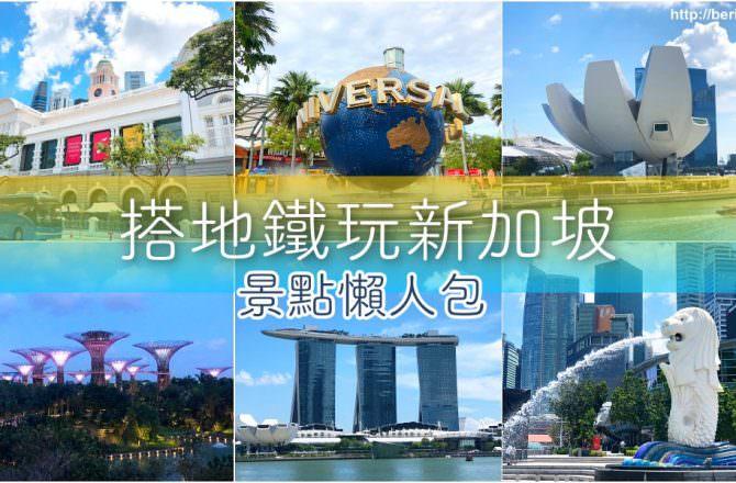 【2020新加坡景點懶人包】新加坡自由行必玩景點大整理,搭地鐵玩遍新加坡|景點及美食攻略