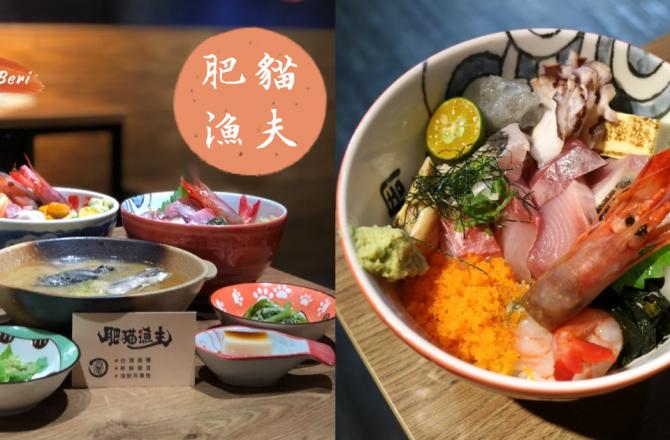 台北海鮮丼飯推薦|肥貓漁夫 超豐盛海鮮丼,東北角產地直送!來一場海鮮狂想曲
