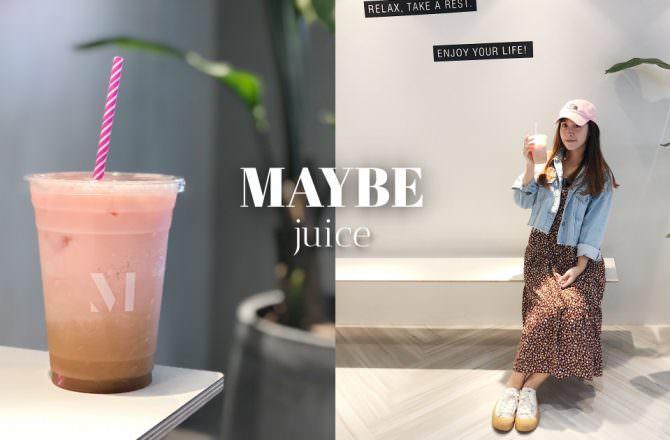【忠孝復興飲料推薦】MAYBE時尚水果飲品|網美風手搖飲|少女心大爆發|東區飲料|IG打卡
