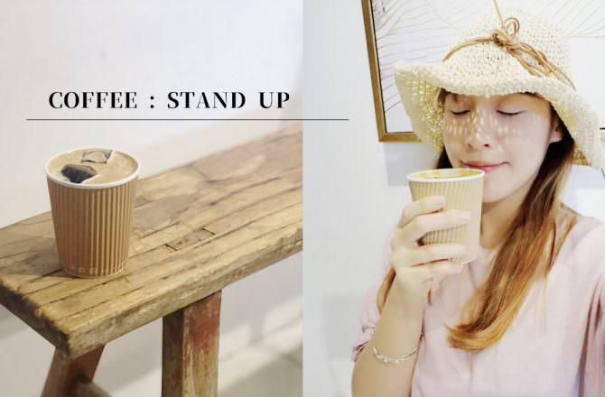 【龍山寺咖啡廳】立良二號 萬華區的文青咖啡|COFFEE:STAND UP深焙配方店|外帶式咖啡
