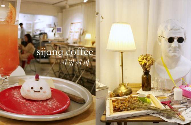 【韓國大邱】西門市場的咖啡廳 sijang coffee|西門市場美食|帥氣歐爸開的店