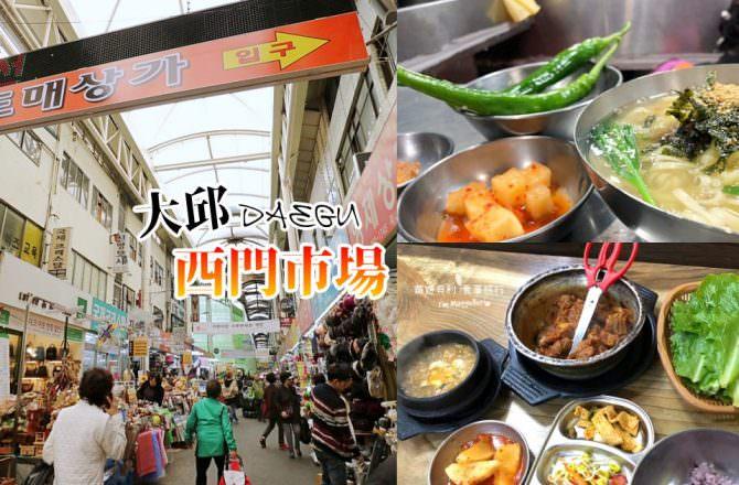 【韓國大邱】西門市場서문시장 美食推薦|大邱超美味燉排骨|再來一碗刀削麵與麵疙瘩