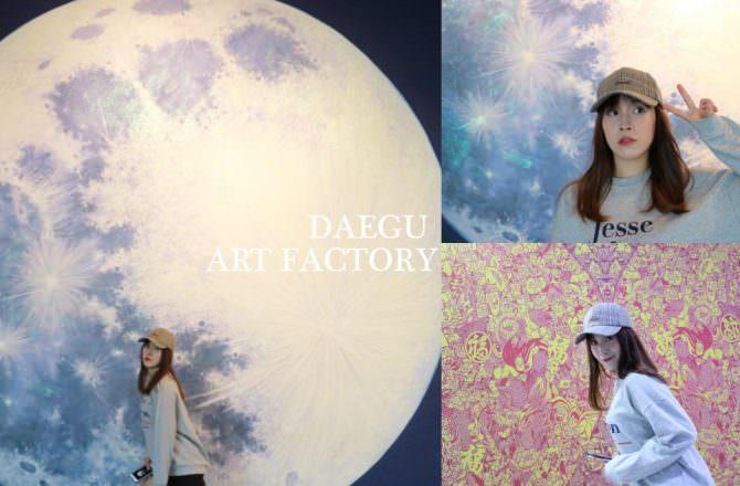 【韓國大邱】大邱藝術發電所|大邱文青打卡景點|唯美的巨大月亮,月光仙子照這樣拍!